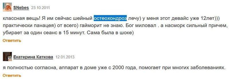 Отзыв с сайта irecommend.ru: Екатерина Каткова - Остеохондроз