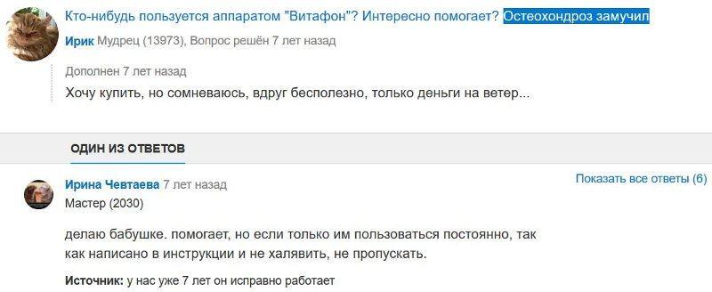 Отзыв с сайта otvet.mail.ru: Ирина Чевтаева - Остеохондроз - помогает, но только если им пользоваться постоянно