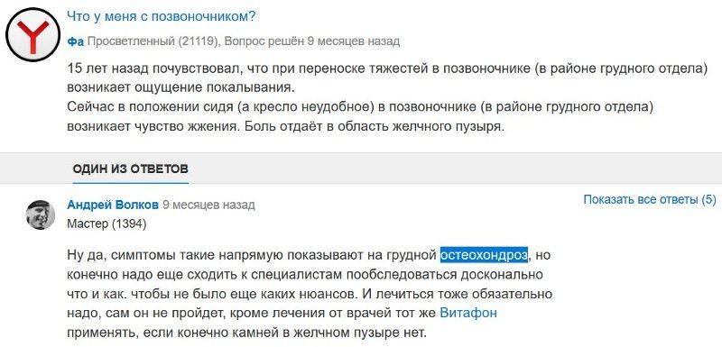 Отзыв с сайта otvet.mail.ru: Андрей Волков - Грудной остеохондроз