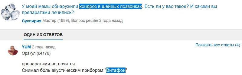 Отзыв с сайта otvet.mail.ru: Остеохондроз в шейных позвонках