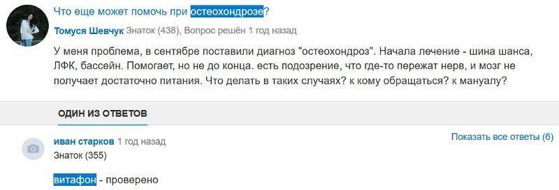 Отзыв с сайта otvet.mail.ru: Иван Старков - Остеохондроз