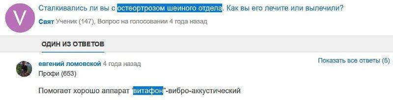 Отзыв с сайта otvet.mail.ru: Евгений Ломовский - Остеохондроз шейного отдела
