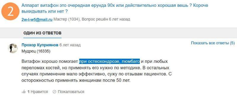 Отзыв с сайта otvet.mail.ru: Прохор Куприянов - Витафон хорошо помогает при остеохондрозе, люмбаго и при переломах костей