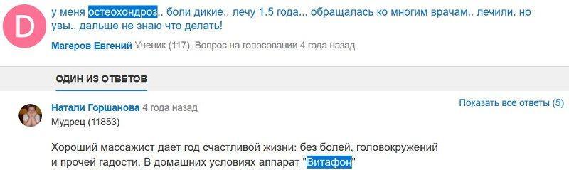 Отзыв с сайта otvet.mail.ru: Натали Горшанова - Остеохондроз