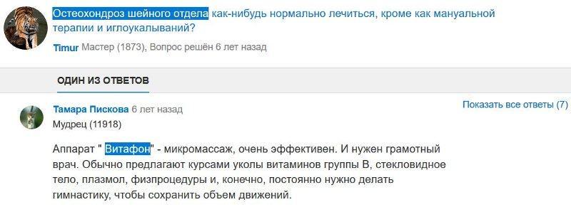 Отзыв с сайта otvet.mail.ru: Тамара Пискова - Остеохондроз шейного отдела