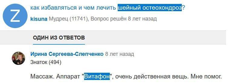 Отзыв с сайта otvet.mail.ru: Ирина Сергеева-Слепченко - Шейный остеохондроз - Аппарат Витафон мне помог