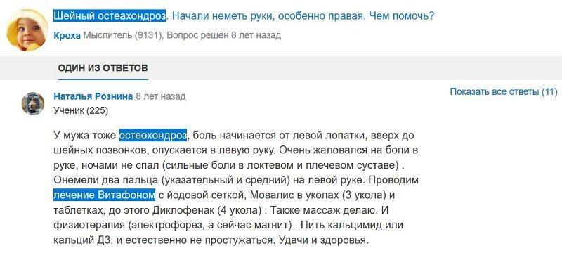 Отзыв с сайта otvet.mail.ru: Наталья Рознина - Шейный остеохондроз