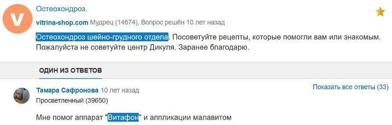 Отзыв с сайта otvet.mail.ru: Тамара Сафронова - Остеохондроз шейно-грудного отдела - мне помог аппарат Витафон