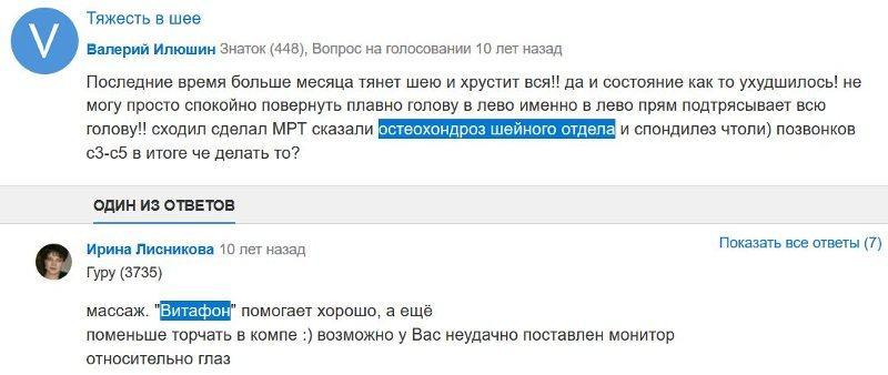 Отзыв с сайта otvet.mail.ru: Ирина Лисникова - Остеохондроз шейного отдела - Витафон помогает хорошо
