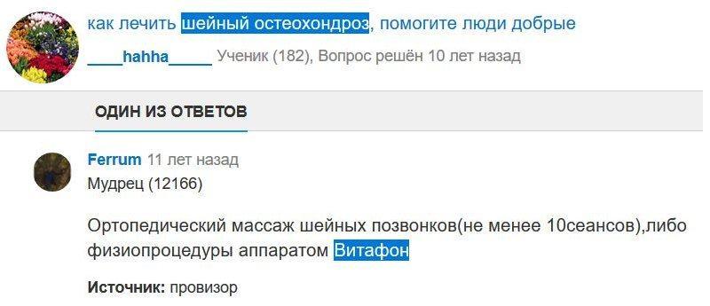 Отзыв с сайта otvet.mail.ru: Шейный остеохондроз - физиопроцедуры аппаратом Витафон
