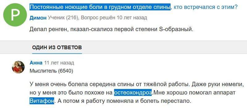 Отзыв с сайта otvet.mail.ru: Анна - Остеохондроз - хорошо помогал аппарат Витафон