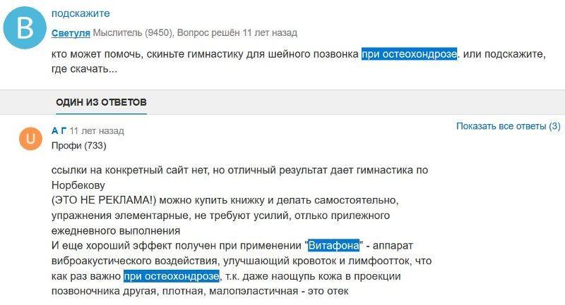 Отзыв с сайта otvet.mail.ru: Остеохондроз - хороший эффект получен при применении аппарата Витафон