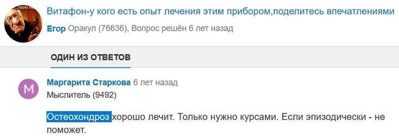 Отзыв с сайта otvet.mail.ru: Маргарита Старкова - Остеохондроз хорошо лечит