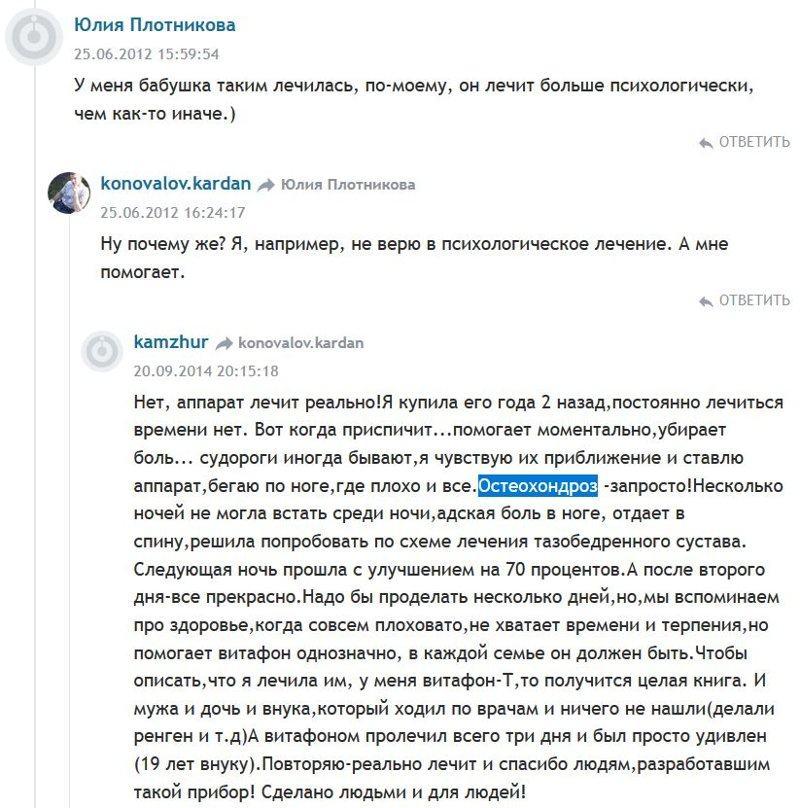 Отзыв с сайта Otzovik: Остеохондроз - запросто!