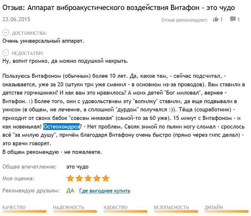 Отзыв с сайта Otzovik: Остеохондроз, перелом