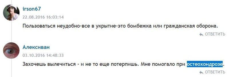 Отзыв с сайта Otzovik: Помогало при остеохондрозе