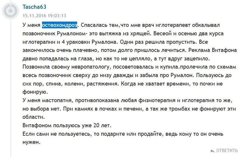 Отзыв с сайта Otzovik: Остеохондроз