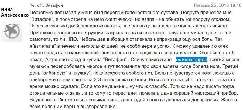 Отзыв с сайта club.passion.ru: Инна Алексеенко - Остеохондроз, перелом голеностопного сустава