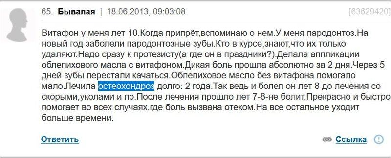 Отзыв с сайта Woman.ru: Бывалая - Остеохондроз, пародонтоз