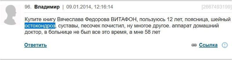 Отзыв с сайта Woman.ru: Владимир - Шейный и поясничный остеохондроз, суставы