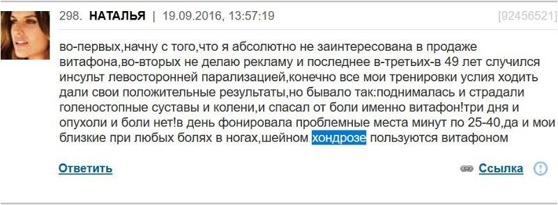 Отзыв с сайта Woman: Наталья - Шейный остеохондроз