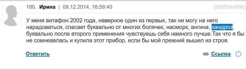 Отзыв с сайта Woman.ru: Ирина - Остеохондроз, насморк, ангина
