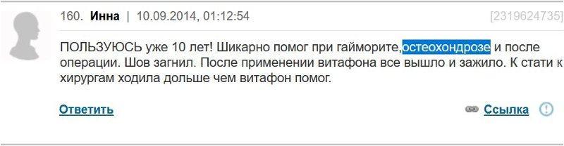 Отзыв с сайта Woman.ru: Инна - Помог при остеохондрозе и гайморите