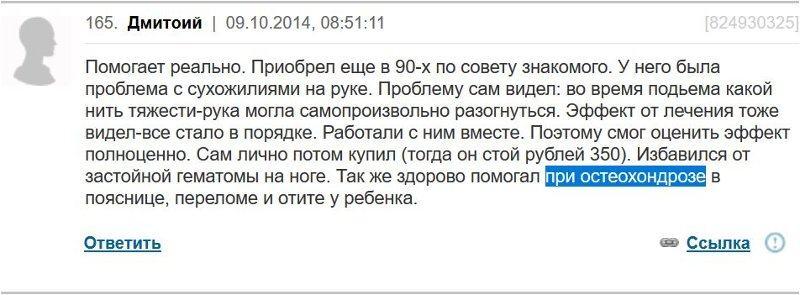 Отзыв с сайта Woman.ru: Дмитрий - Помогал при остеохондрозе в пояснице, гематоме, переломе, отите у ребенка
