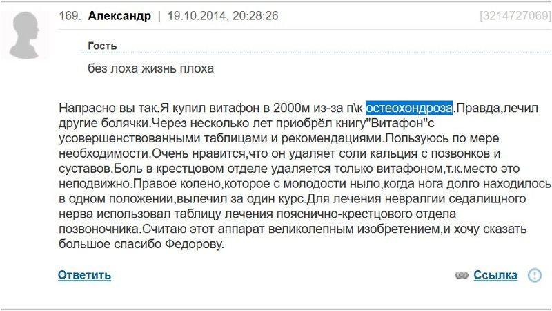 Отзыв с сайта Woman.ru: Александр - Остеохондроз пояснично-крестцового отдела позвоночника