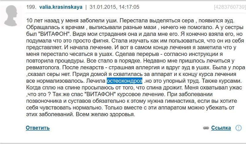 Отзыв с сайта Woman.ru: Валя Красинская - Лечила остеохондроз, но это упорный труд