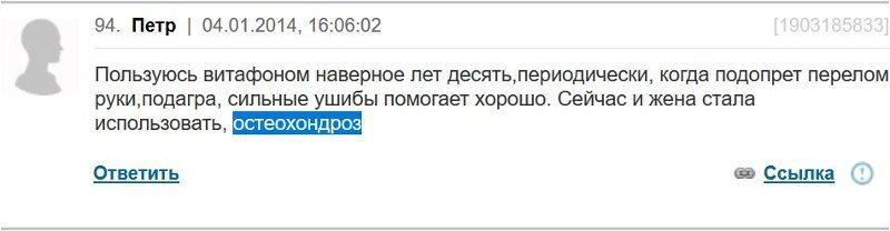 Отзыв с сайта Woman.ru: Петр - Остеохондроз, перелом руки, подагра, сильные ушибы