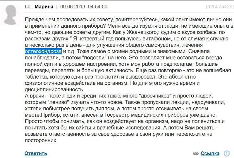 Отзыв с сайта Woman.ru: Марина - Остеохондроз, для улучшения общего самочувствия