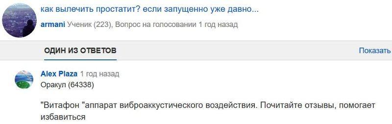 Отзыв с сайта otvet.mail.ru: Как вылечить простатит? - аппарат Витафон
