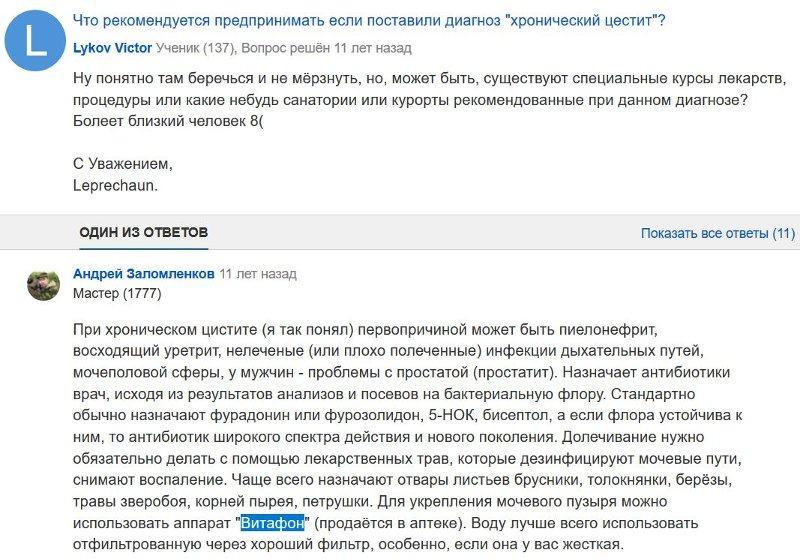 Отзыв с сайта otvet.mail.ru: Андрей - Для укрепления мочевого пузыря можно использовать аппарат Витафон