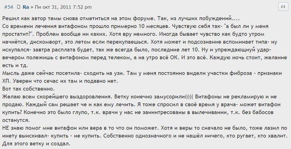 Отзыв с сайта hron-prostatit.ru: А был ли у меня простатит?