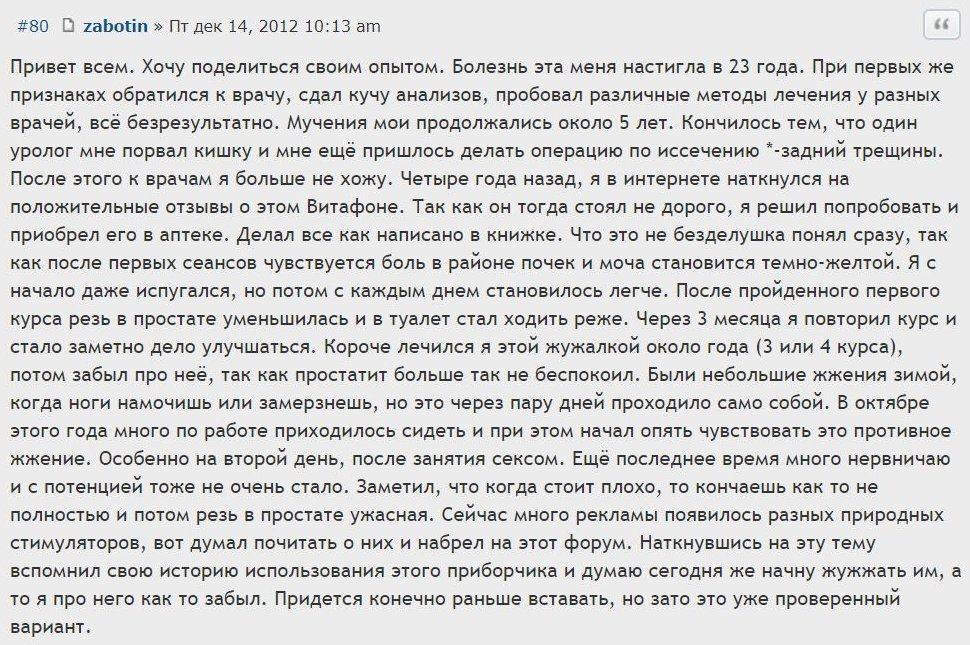 Отзыв с сайта hron-prostatit.ru: Заботин - Простатит больше не беспокоил