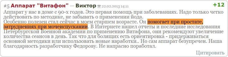 Отзыв с сайта Badbed.ru: Виктор - Помогает при простате, затруднениях при мочеиспускании