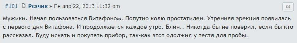 Отзыв с сайта hron-prostatit.ru: Резчик - Утренняя эрекция появилась с первого дня Витафона