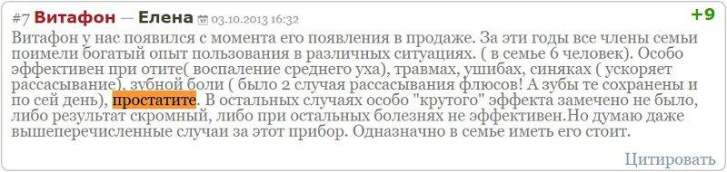 Отзыв с сайта Badbed.ru: Елена - Эффективен при простатите