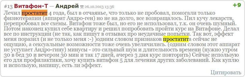 Отзыв с сайта Badbed.ru: Андрей - Признаков простатита сейчас не ощущаю, а сексуальные возможности тоже очень увеличились