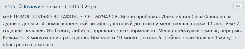 Отзыв с сайта hron-prostatit.ru: Мне помог только Витафон - не болит, либидо, эрекция - все нормально
