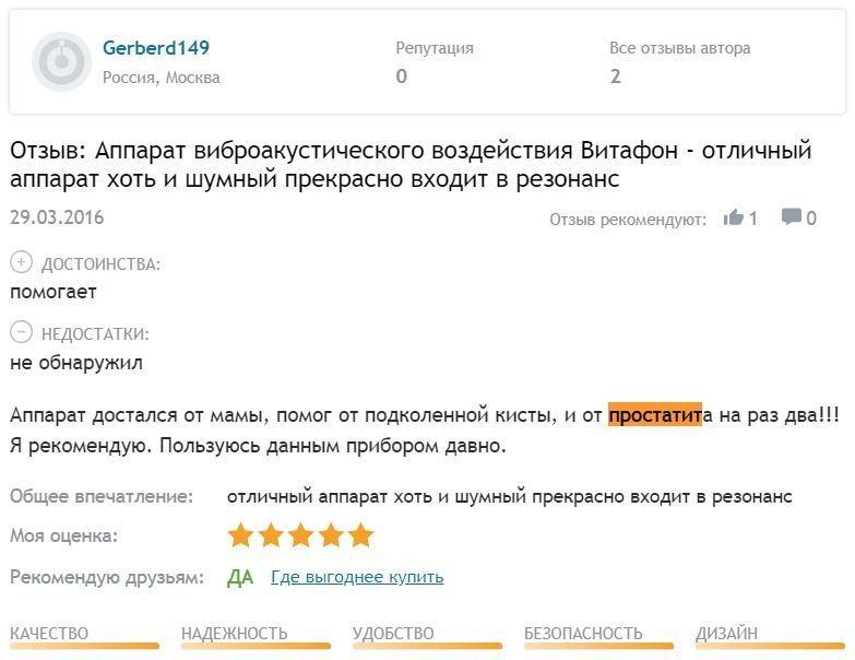 Отзыв с сайта Otzovik: Помог от простатита
