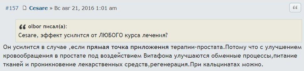 Отзыв с сайта hron-prostatit.ru: В простате под воздействием Витафона улучшаются обменные процессы