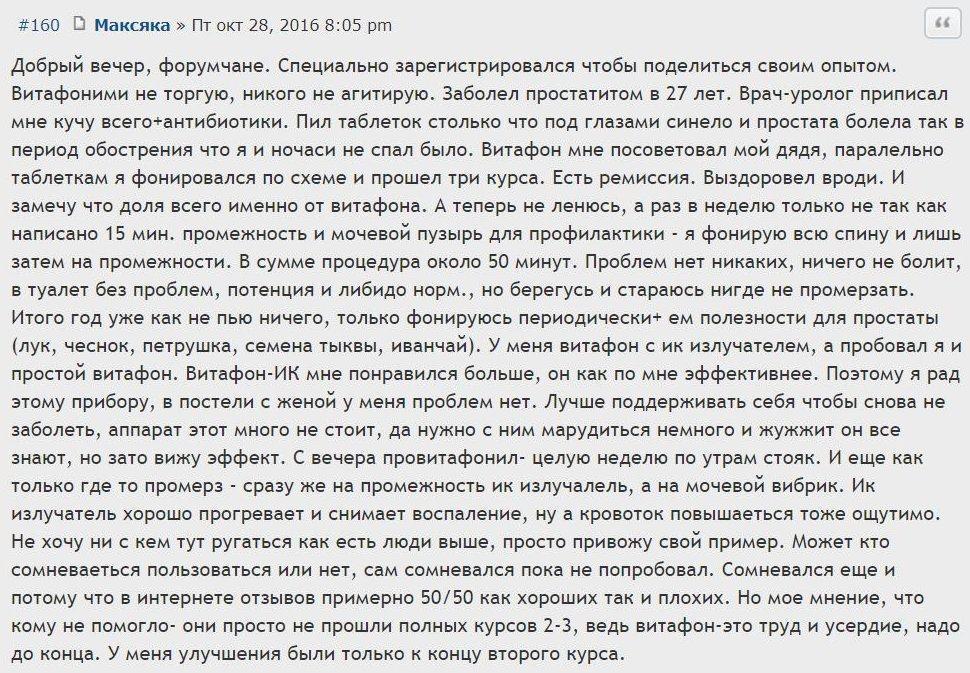 Отзыв с сайта hron-prostatit.ru: Максяка - Простатит в 27 лет - выздоровел
