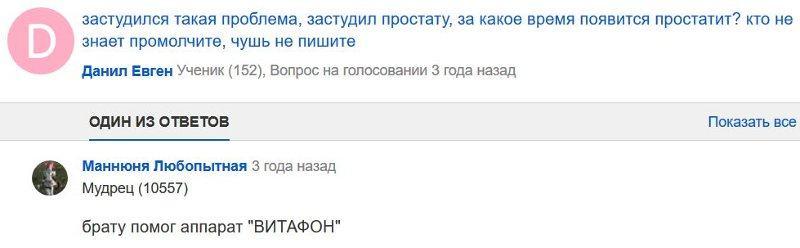 Отзыв с сайта otvet.mail.ru: Простатит - брату помог аппарат Витафон