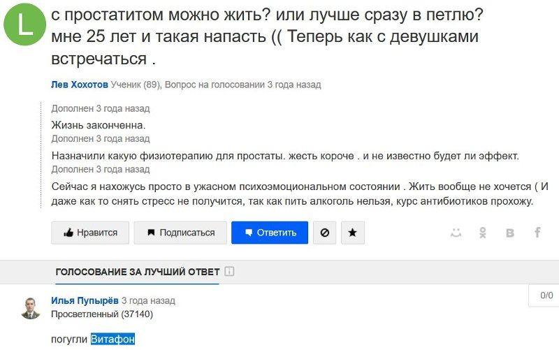 Отзыв с сайта otvet.mail.ru: Илья Пупырев - Простатит - Витафон