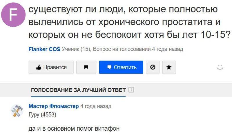 Отзыв с сайта otvet.mail.ru: Хронический простатит - помог Витафон