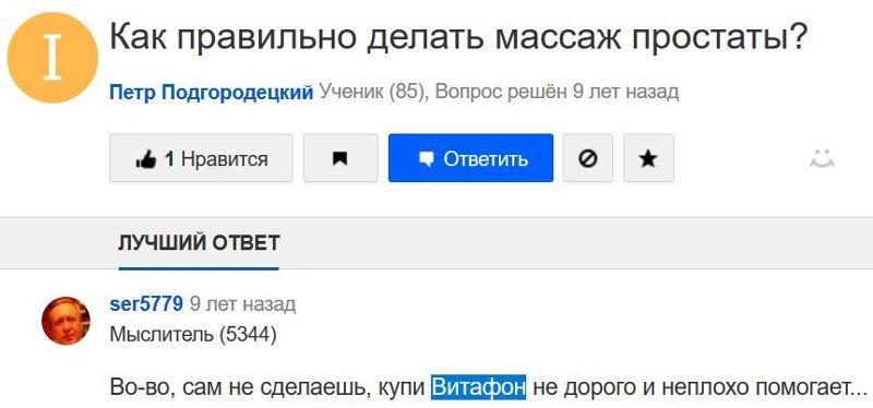 Отзыв с сайта otvet.mail.ru: Массаж простаты