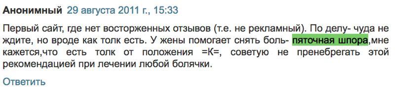 Отзыв с сайта hoska: Анонимный - 29.08.2011 - Лечение пяточной шпоры