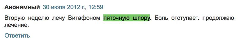 Отзыв с сайта hoska: Анонимный - 30.07.2012 - Лечение пяточной шпоры